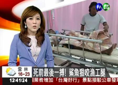 shark attack in Taiwan